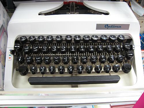 M�quina de escribir con teclado �rabe